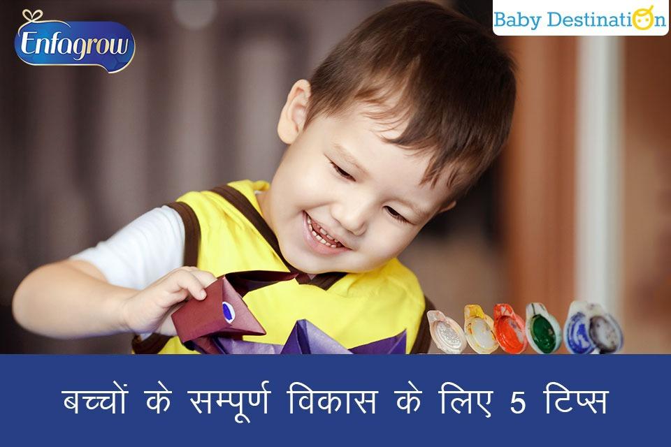 बच्चो के सम्पूर्ण विकास के लिए 5 टिप्स