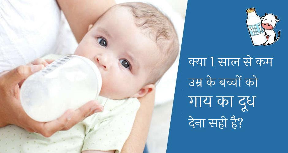 क्या 2 साल से कम उम्र के बच्चों को गाय का दूध देना सही है?