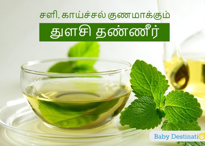 tulsi water for fever