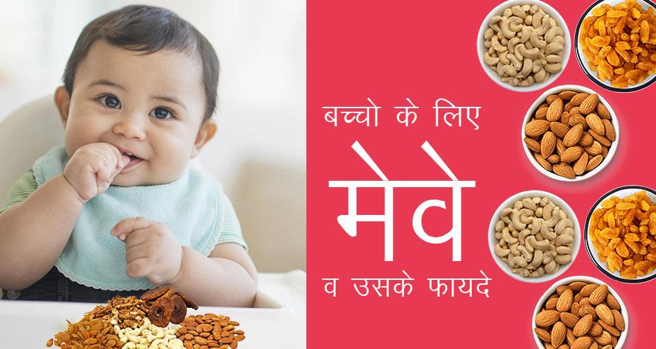 ऐसे 7 मेवे जो आपके बच्चे की सेहत के लिए बहुत फायदेमंद हैं