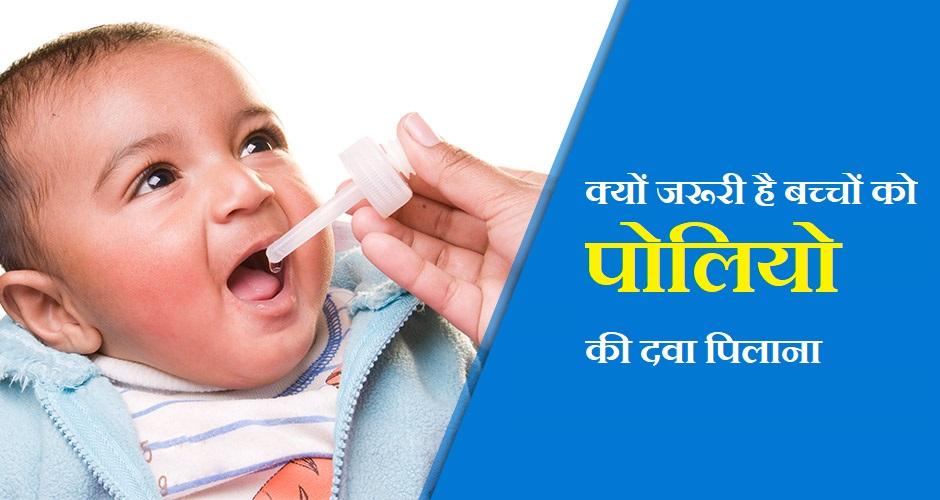 क्यों जरूरी है बच्चों को पोलियो की दवा पिलाना