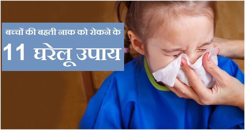 बच्चों की बहती नाक को रोकने के 11 घरेलू उपाय