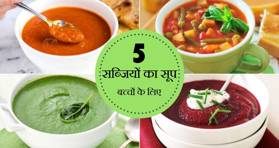 बच्चों के लिए सब्जियों का सूप बनाने की 5 रेसिपीज