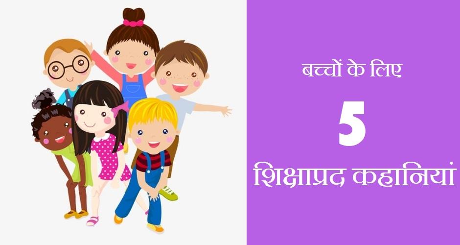 बच्चों के लिए 5 शिक्षाप्रद कहानियां
