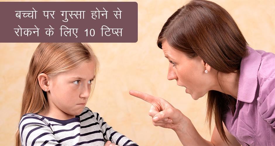 बच्चों पर गुस्सा होने से रोकने के लिए 10 टिप्स