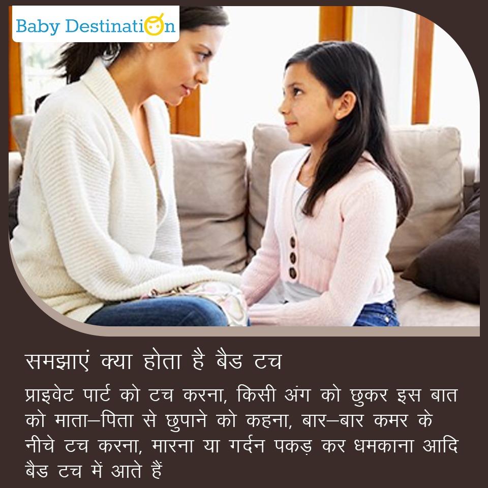 कैसे बताएं बच्चे को गुड और बैड टच का अंतर