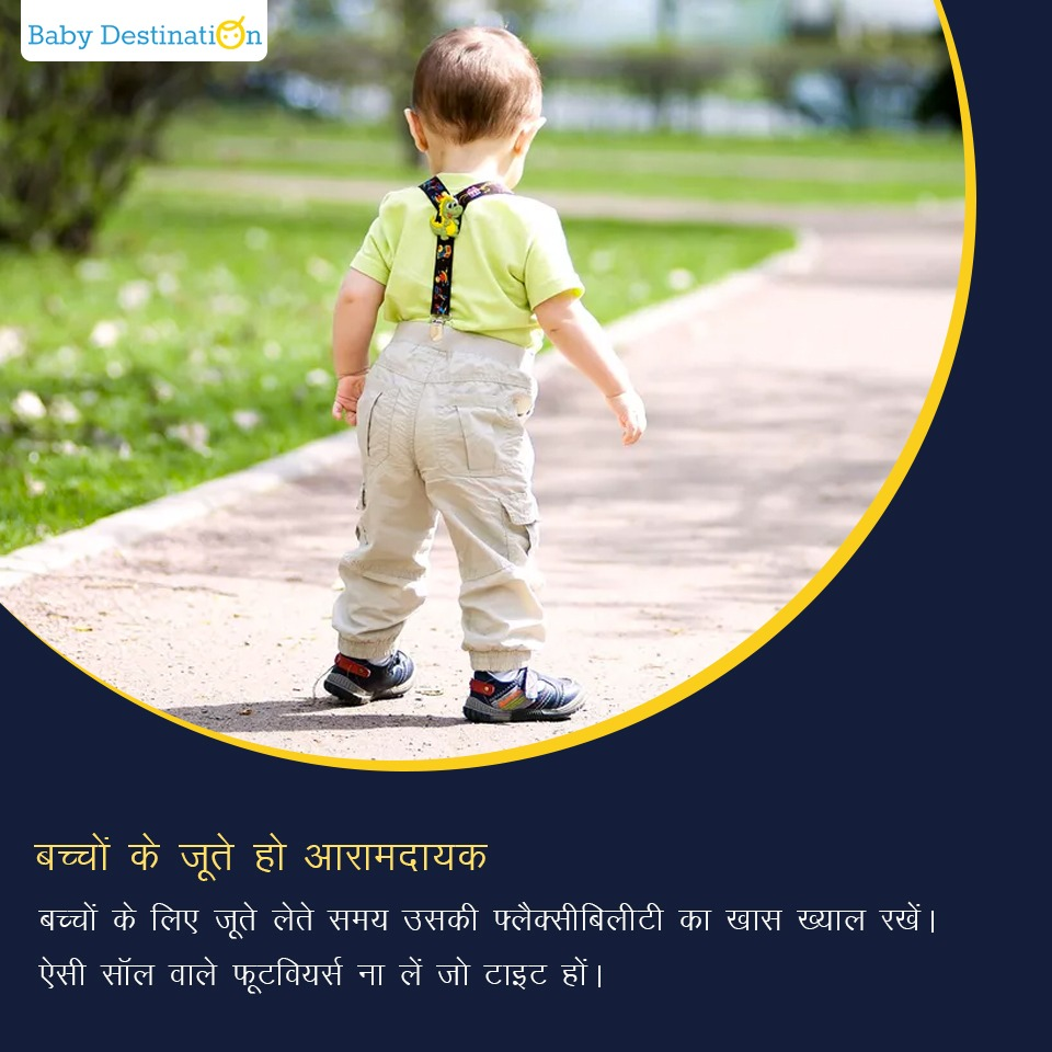 बच्चों के चलने पर इन बातों का रखें ध्यान