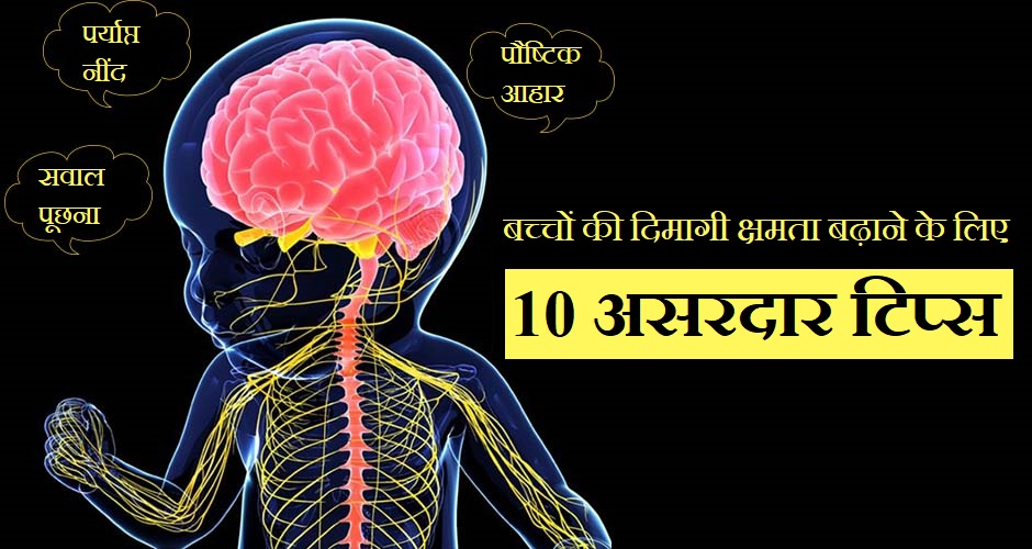 बच्चों की दिमागी क्षमता बढ़ाने के लिए 10 असरदार टिप्स