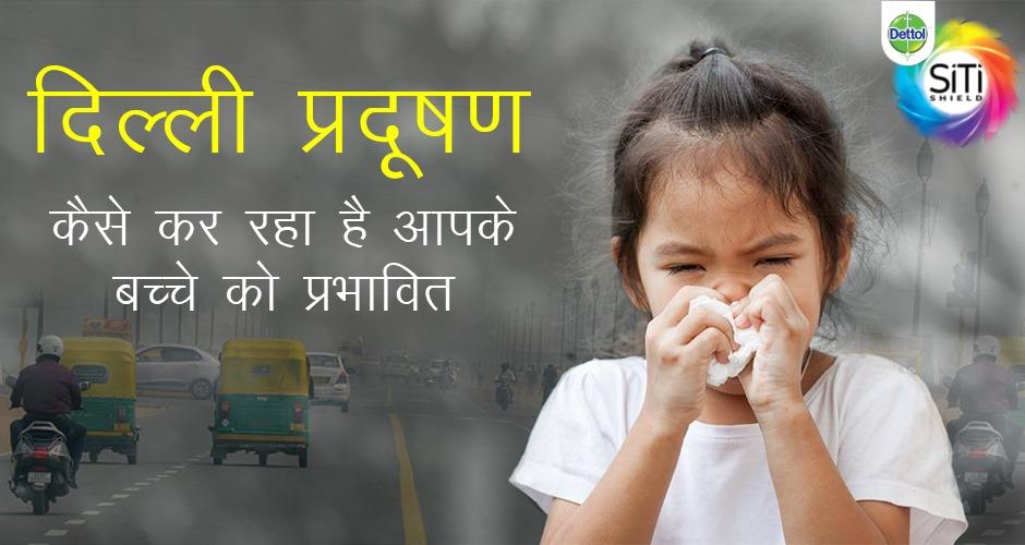 दिल्ली प्रदूषणः कैसे कर रहा है आपके बच्चे को प्रभावित