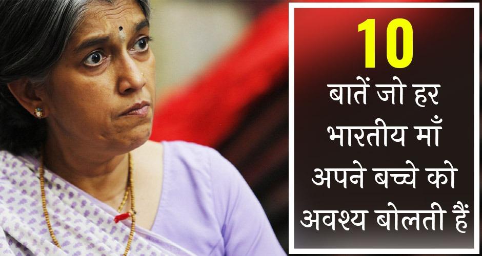10 बातें जो हर भारतीय माँ अपने बच्चे को अवश्य बोलती हैं