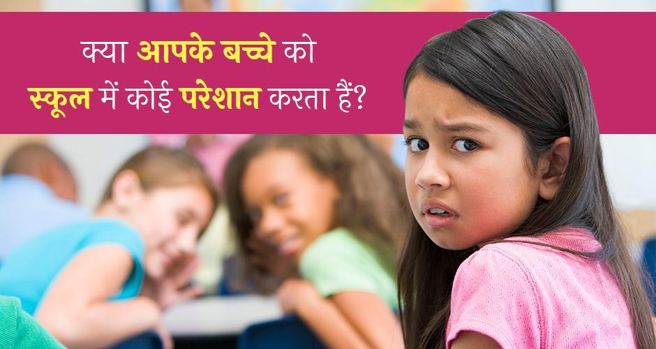 क्या आपके बच्चे को स्कूल में कोई परेशान करता हैं- जानिए इन 7 टिप्स से