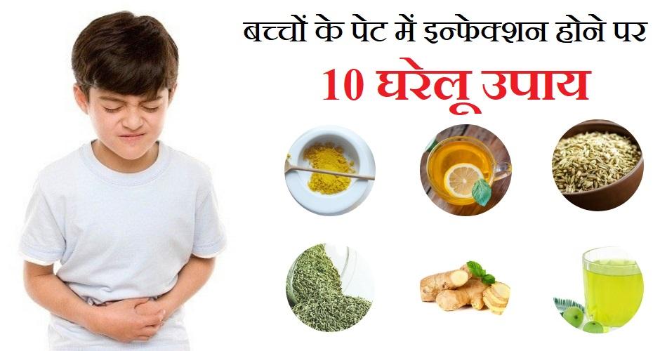 बच्चों के पेट में इन्फेक्शन होने पर 10 घरेलू उपाय
