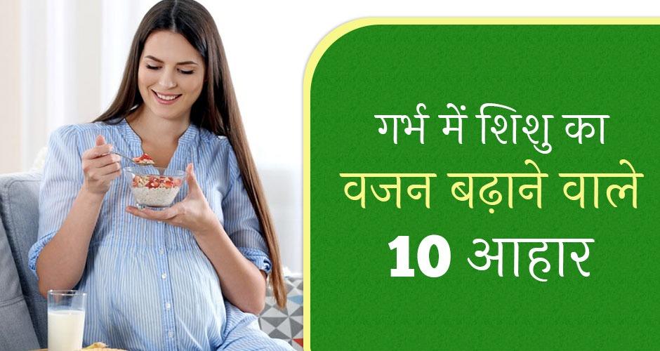 गर्भ में शिशु का वजन बढ़ाने वाले 10 आहार