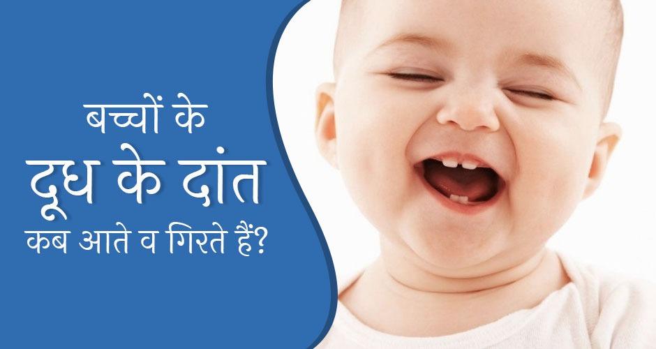 बच्चों के दूध के दांत कब आते व गिरते हैं?