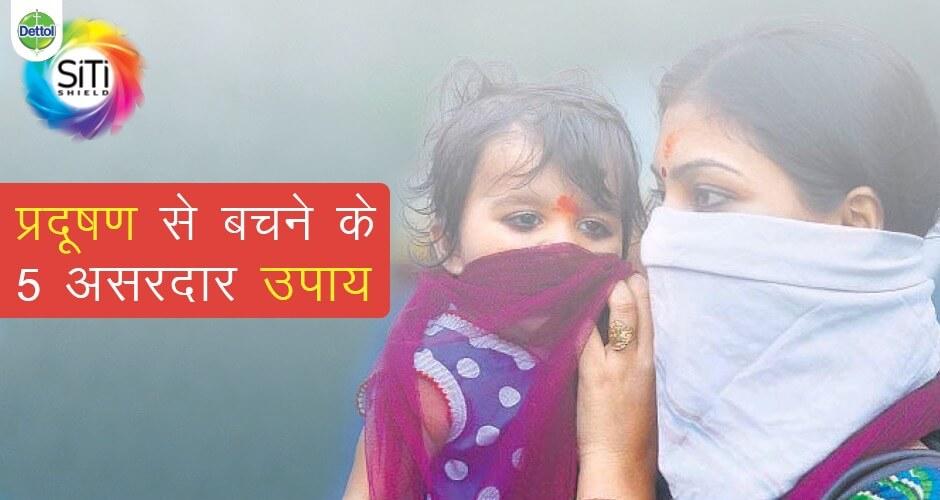 दिल्ली प्रदूषण से अपने बच्चों को बचाने के 5 असरदार उपाय