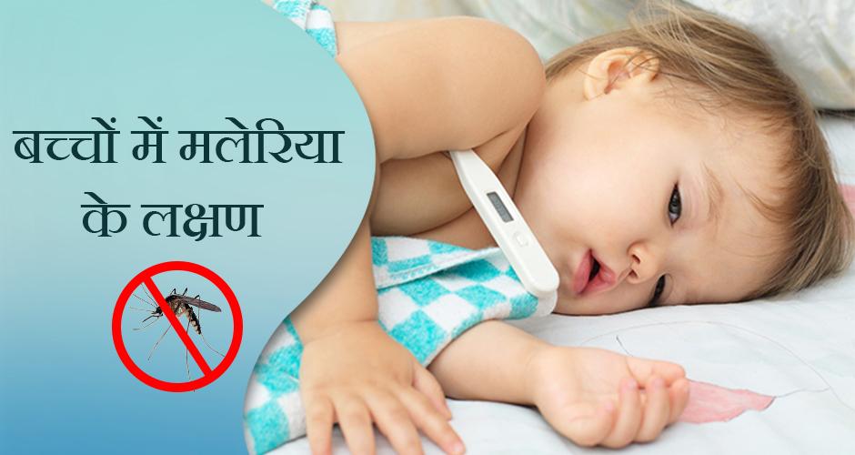 बच्चों में मलेरिया के लक्षण