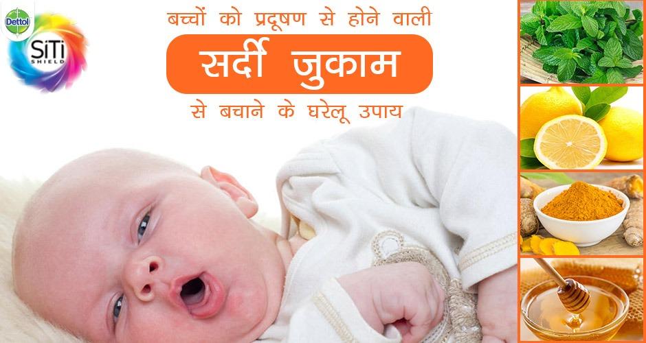 बच्चों को प्रदूषण से होने वाली सर्दी जुकाम से बचाने के घरेलू उपाय