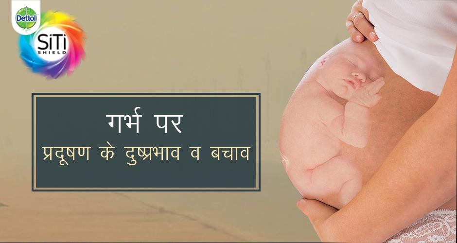 सावधान! जानिए गर्भ पर प्रदूषण के दुष्प्रभाव व बचाव