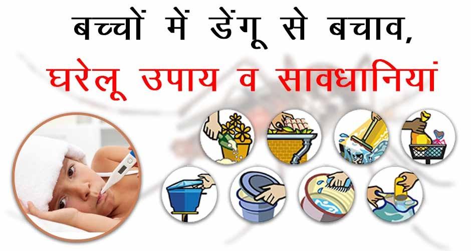 बच्चों में डेंगू से बचाव, घरेलू उपाय व सावधानियां