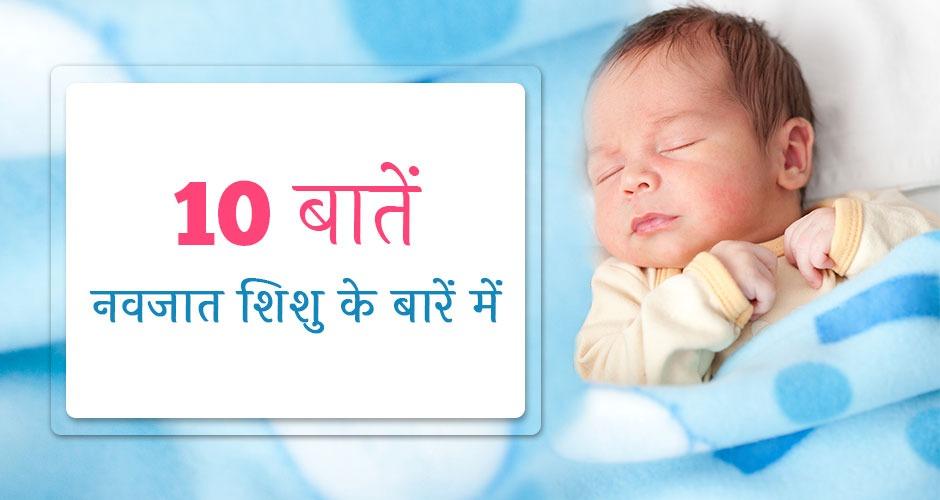 नवजात शिशु के बारे में ये 10 बातें जरुर जान लें