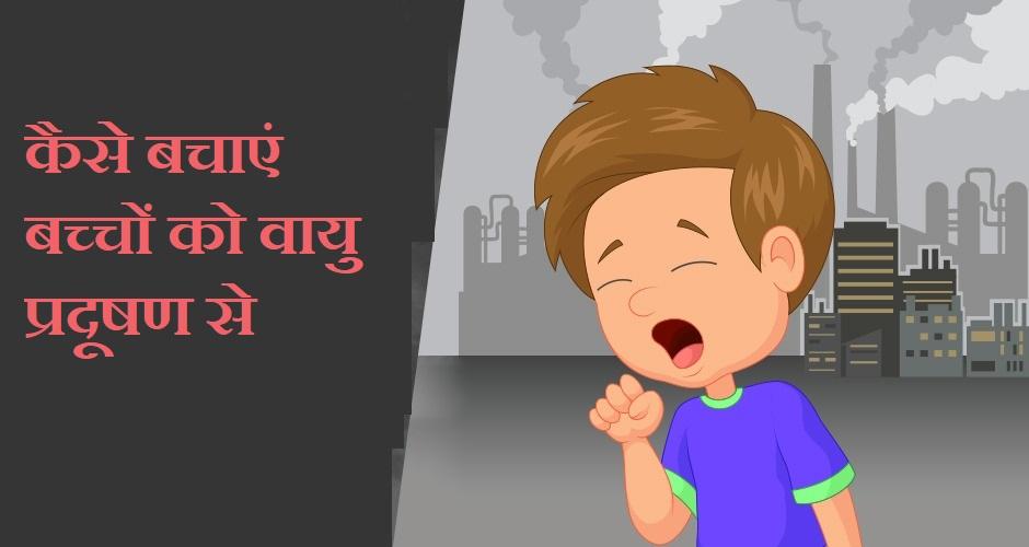 कैसे बचाएं बच्चों को वायु प्रदूषण से