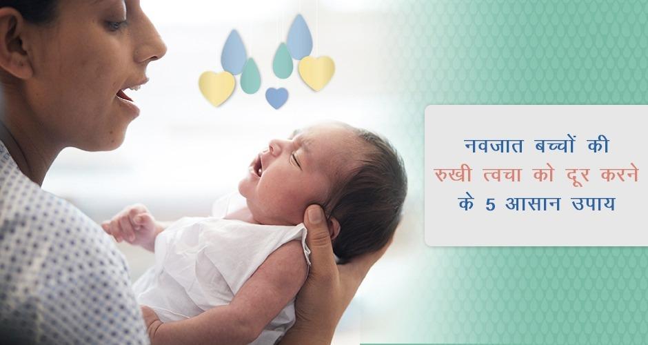 नवजात बच्चों की रुखी त्वचा को दूर करने के 5 आसान उपाय