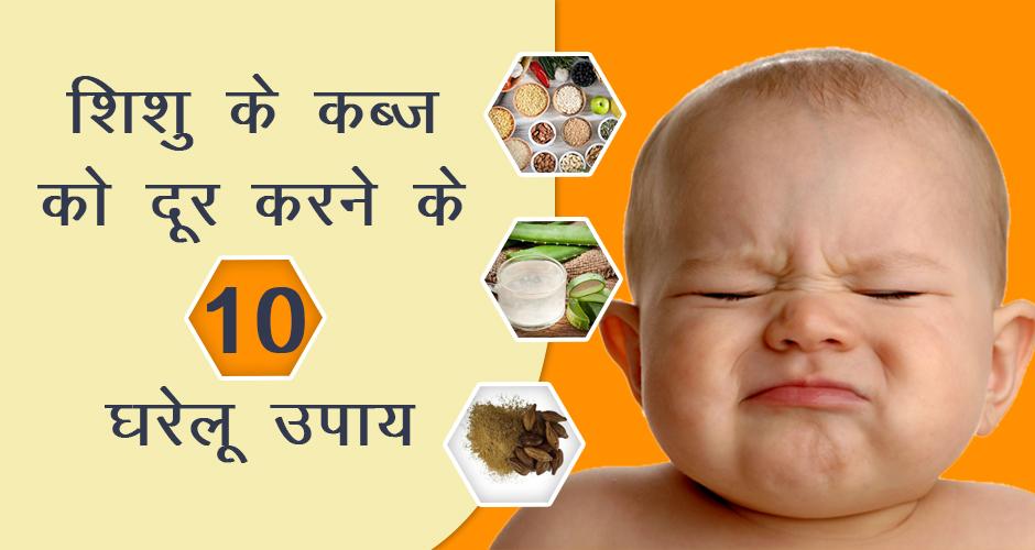 शिशु के कब्ज को दूर करने के 10 घरेलू उपाय