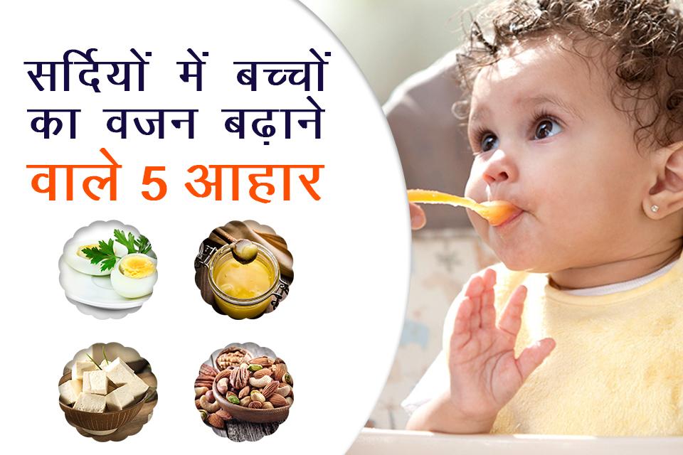 सर्दियों में बच्चों का वजन बढ़ाने वाले 5 आहार