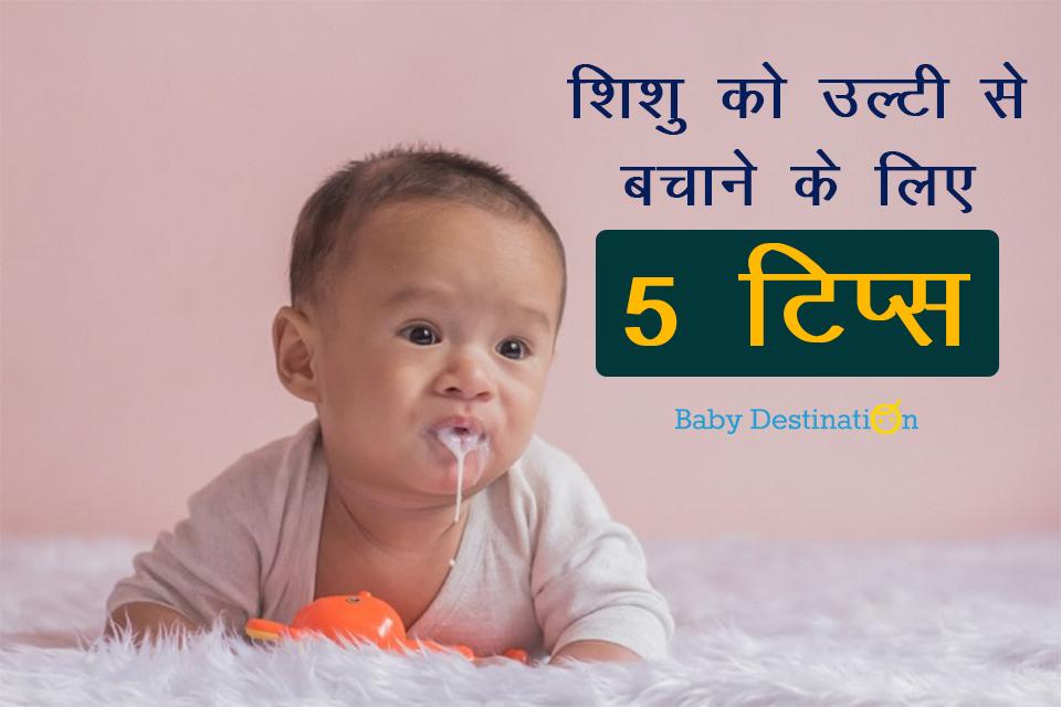शिशु को उल्टी से बचाने के लिए 5 टिप्स