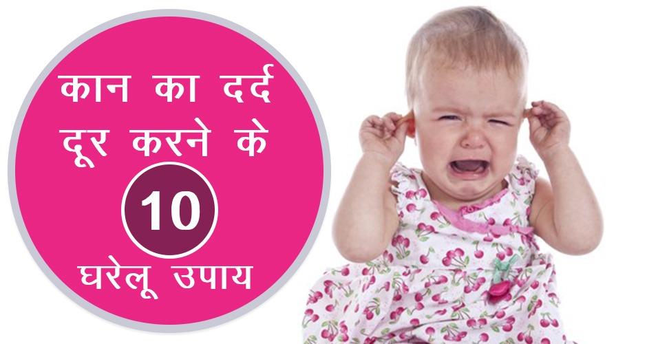 बच्चों के कान का दर्द दूर करने के लिए 10 घरेलू उपाय
