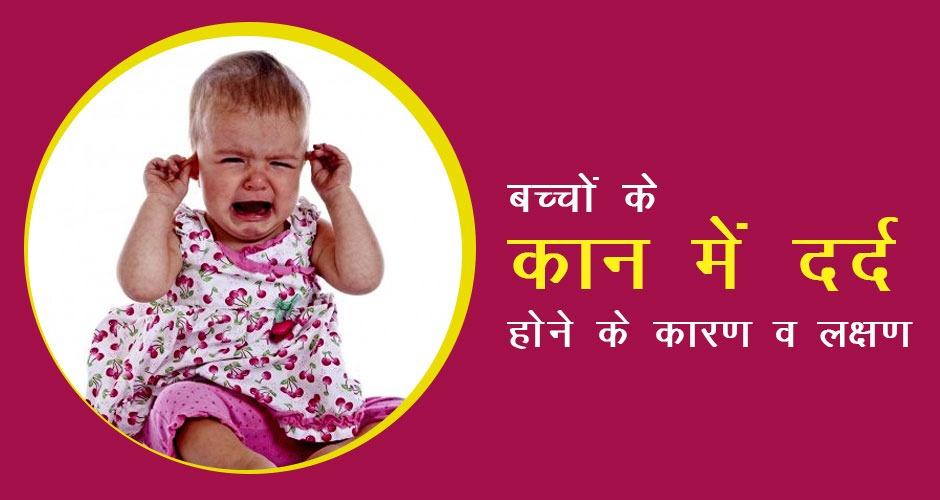बच्चों के कान में दर्द होने के कारण व लक्षण