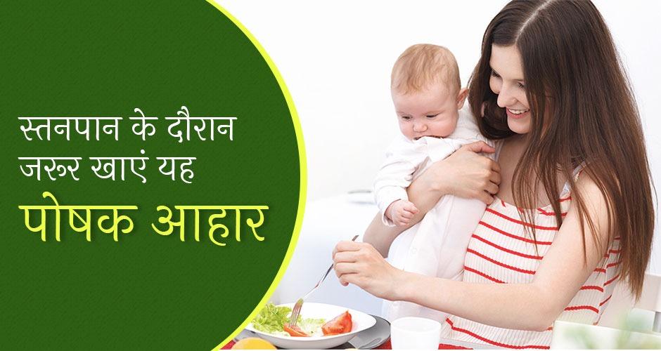 दूध पिलाने वाली माओं को जरूर लेने चाहिए यह पोषक आहार