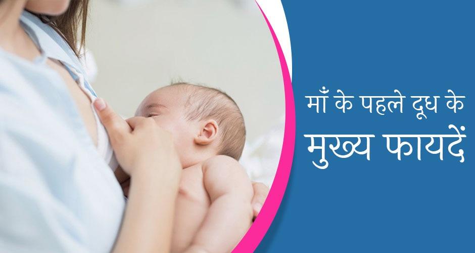 मां के पहले दूध के पांच मुख्य फायदे