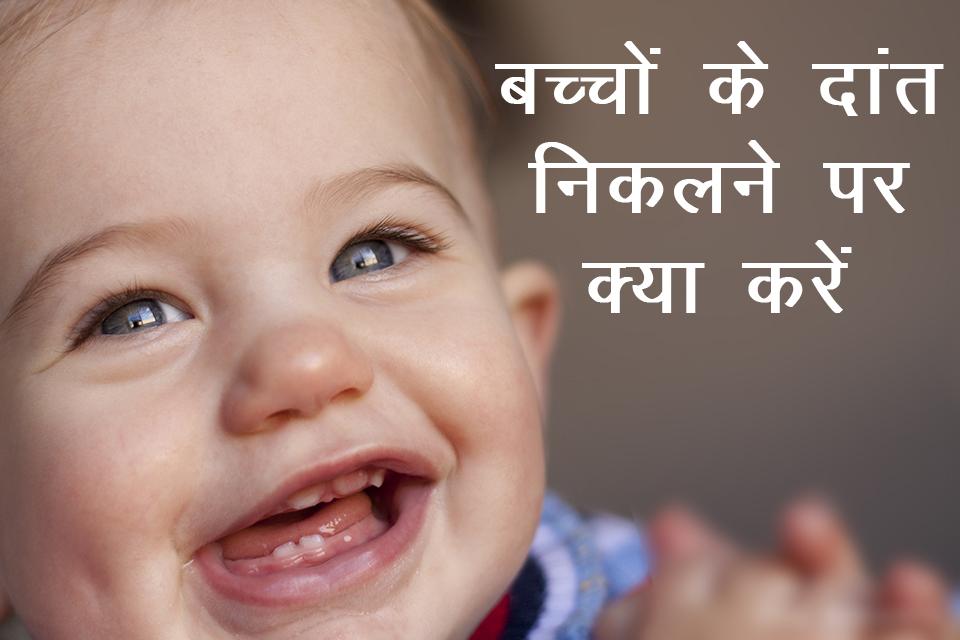 बच्चों के दांत निकलने पर क्या करें?