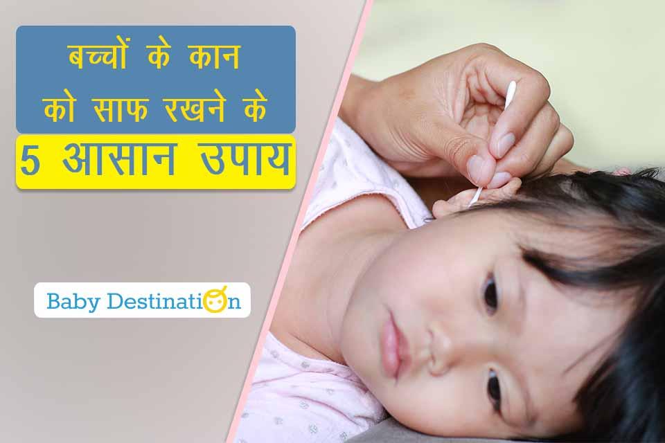बच्चों के कान को साफ रखने के 5 आसान उपाय