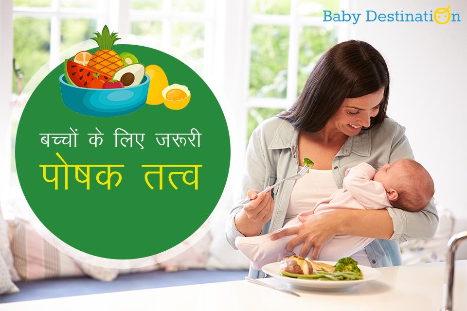 बच्चों के लिए जरूरी पोषक तत्व
