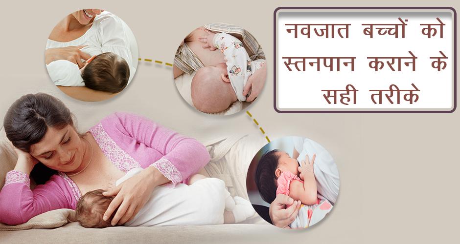 नवजात बच्चों को स्तनपान कराने के सही तरीके