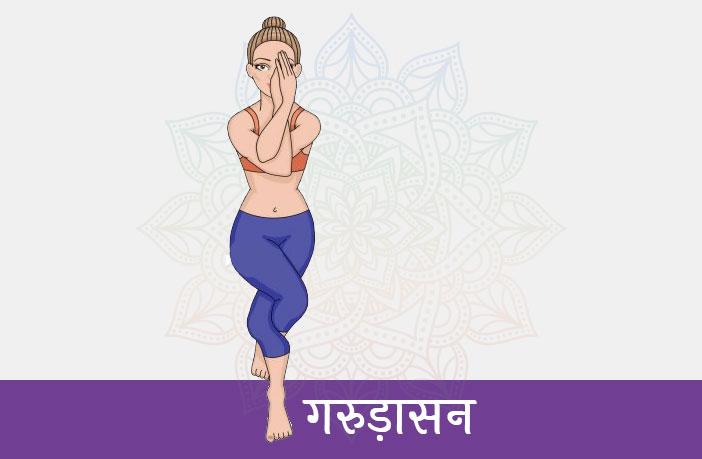 गरुड़ासन (Garudasana)