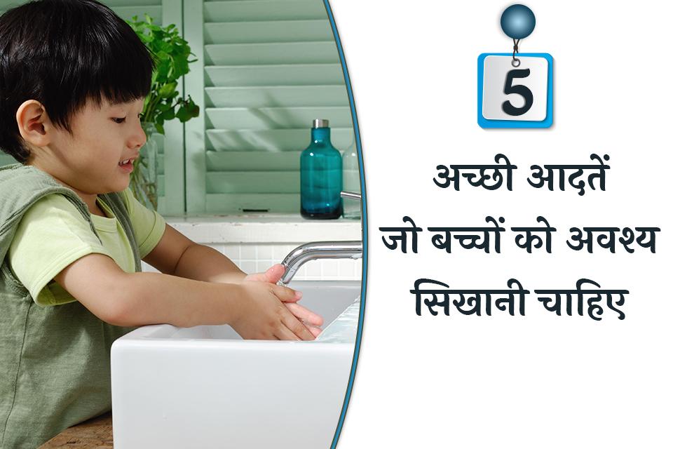 5 अच्छी आदतें जो बच्चों को अवश्य सिखानी चाहिए