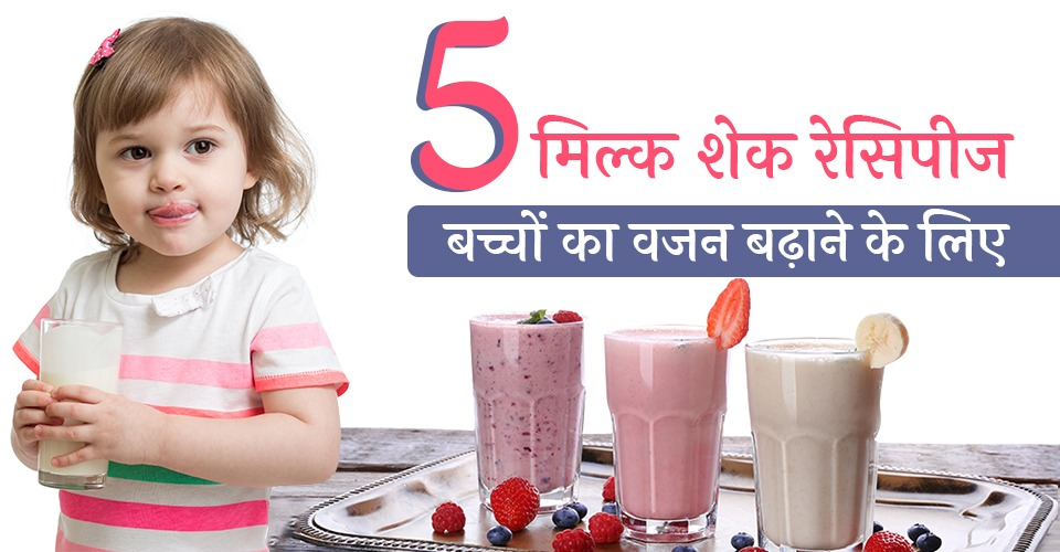 बच्चों का वजन बढ़ाने की 5 मिल्क शेक रेसिपीज