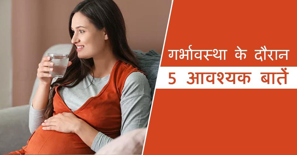 गर्भावस्था के दौरान इन 5 बातों का अवश्य ध्यान रखें