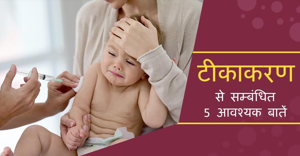 बच्चों का टीकाकरण करवाने से पहले ये 5 बातें जरुर जान लें