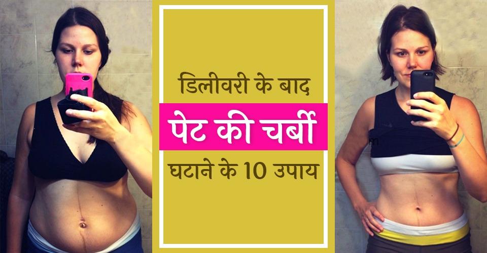 डिलीवरी के बाद पेट की चर्बी घटाने के 10 उपाय