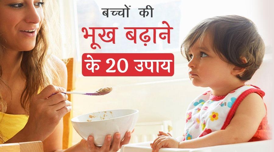 बच्चों की भूख बढ़ाने के लिए आसान घरेलू उपाय