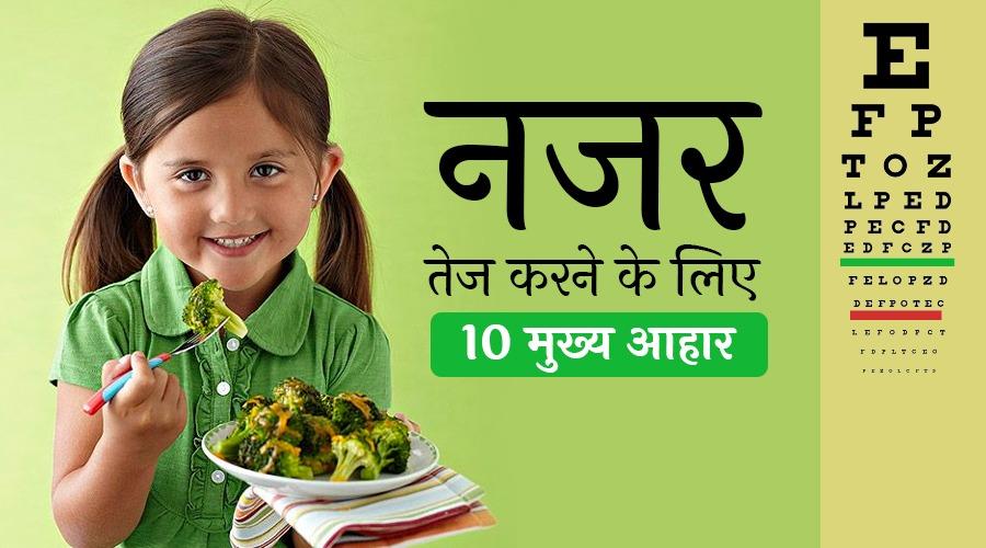 बच्चों की नजर तेज करने के लिए 10 मुख्य आहार