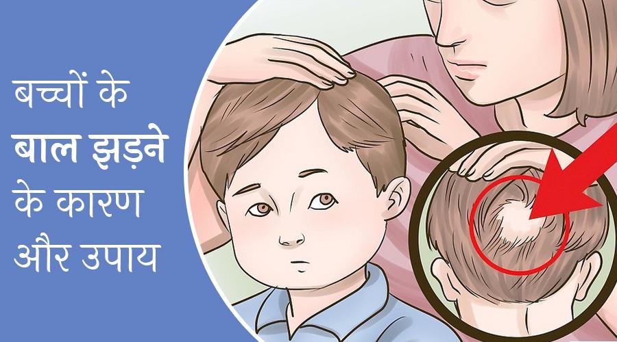 बच्चों के बाल झड़ने के कारण और घरेलू उपाय