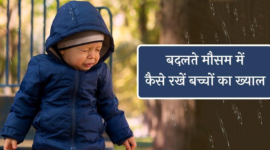 आती और जाती हुई सर्दियों में बच्चों के लिए घरेलू उपाय