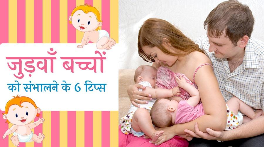जुड़वा बच्चों की देखभाल कैसे करें