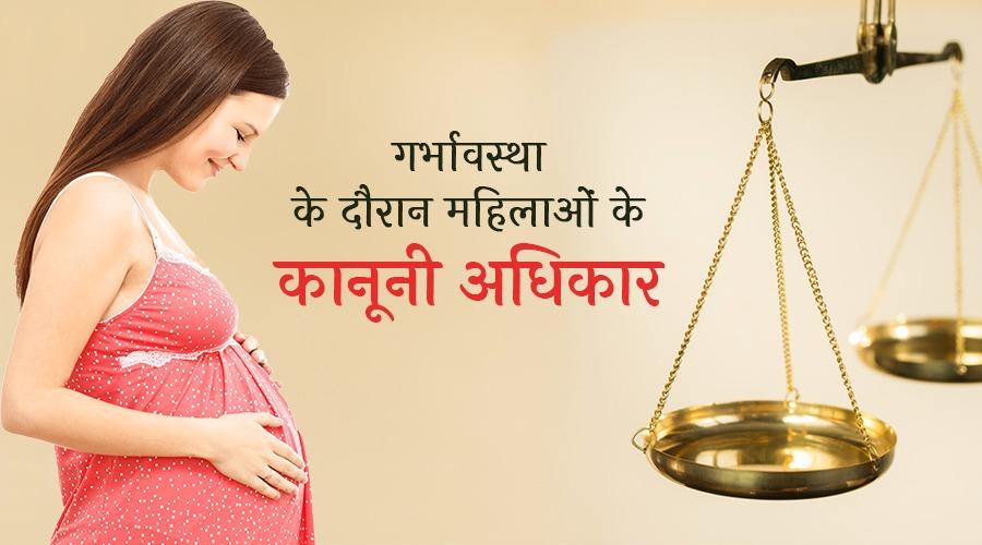 गर्भावस्था के दौरान महिलाओं के कानूनी अधिकार