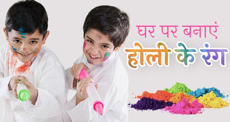बच्चों के लिए घर पर होली के प्राकृतिक रंग बनाने की विधि